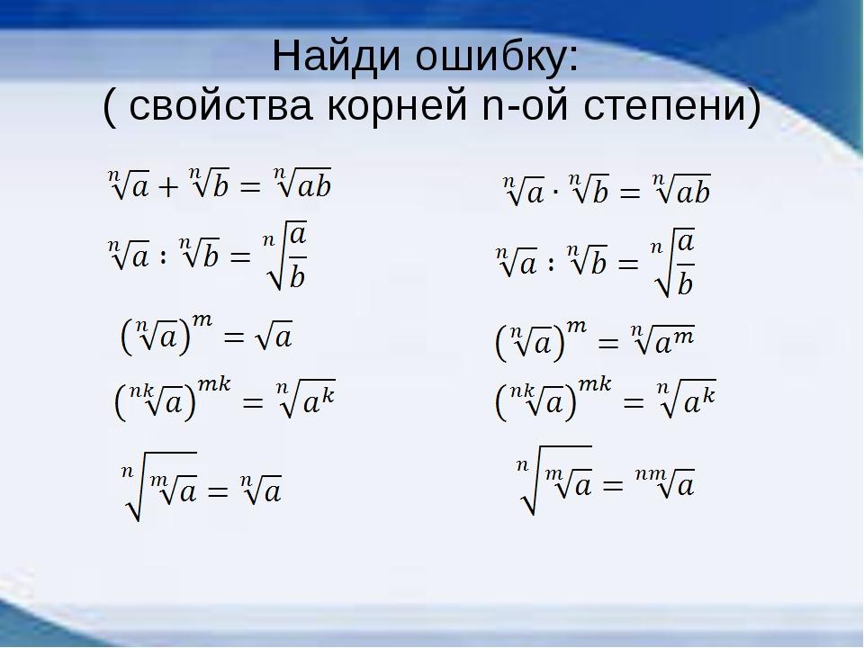 Найди ошибку: ( свойства корней n-ой степени)