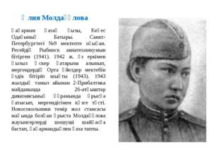 Әлия Молдағұлова Қаһарман қазақ қызы, Кеңес Одағының Батыры. Санкт-Петербургт