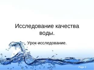 Исследование качества воды. Урок-исследование. Page *