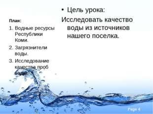 План: Цель урока: Исследовать качество воды из источников нашего поселка. Вод