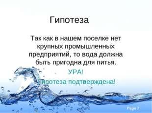 Гипотеза Так как в нашем поселке нет крупных промышленных предприятий, то вод