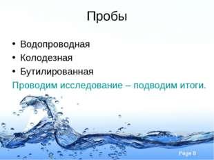 Пробы Водопроводная Колодезная Бутилированная Проводим исследование – подводи