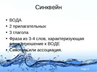 Синквейн ВОДА 2 прилагательных 3 глагола Фраза из 3-4 слов, характеризующая в