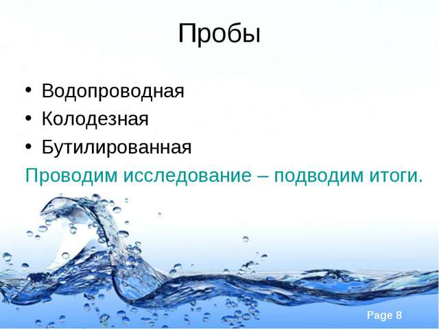 Пробы Водопроводная Колодезная Бутилированная Проводим исследование – подводи...