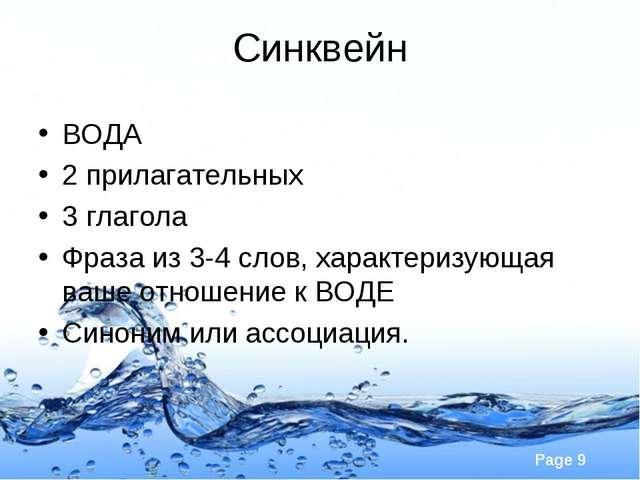 Синквейн ВОДА 2 прилагательных 3 глагола Фраза из 3-4 слов, характеризующая в...