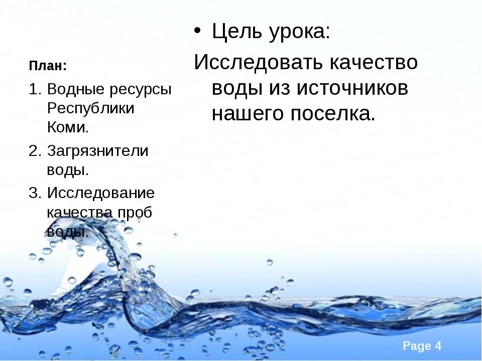 План: Цель урока: Исследовать качество воды из источников нашего поселка. Вод...