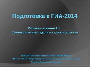Подготовка к ГИА-2014 Решение задания C5. Геометрическая задача на доказатель