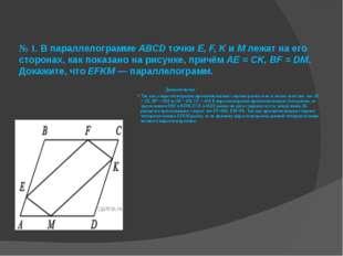 № 1. В параллелограмме АВСD точки E, F, K и М лежат на его сторонах, как пока