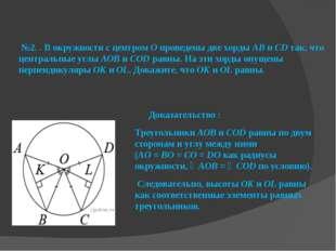 №2. . В окружности с центром О проведены две хорды АВ и CD так, что централь