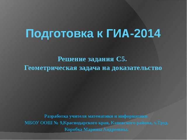 Подготовка к ГИА-2014 Решение задания C5. Геометрическая задача на доказатель...