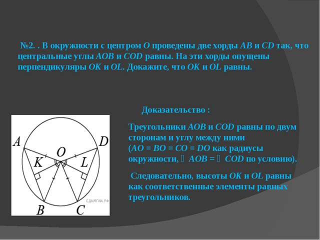 №2. . В окружности с центром О проведены две хорды АВ и CD так, что централь...