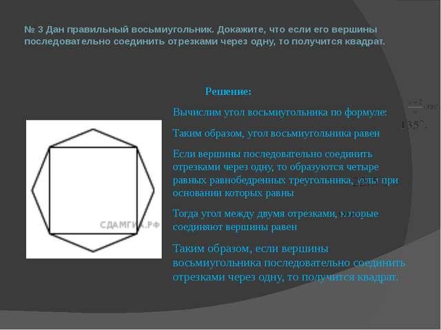 № 3 Дан правильный восьмиугольник. Докажите, что если его вершины последовате...