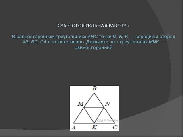 САМОСТОЯТЕЛЬНАЯ РАБОТА : В равностороннем треугольнике ABC точки M, N, K — се...