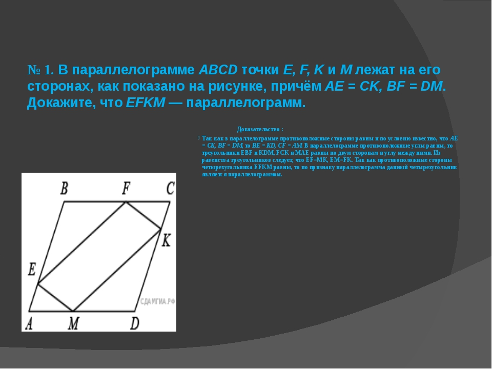 № 1. В параллелограмме АВСD точки E, F, K и М лежат на его сторонах, как пока...