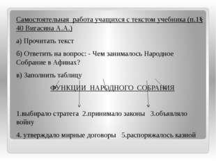 Самостоятельная работа учащихся с текстом учебника (п.1§ 40 Вигасина А.А.) а)