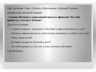 При изучении темы: «Школа и образование в Древней Греции». Внимательно прочит