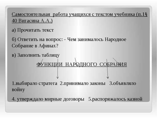Самостоятельная работа учащихся с текстом учебника (п.1§ 40 Вигасина А.А.) а)...