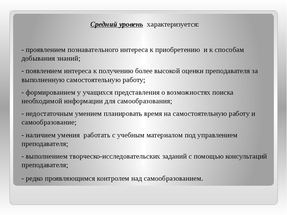 Средний уровень характеризуется: - проявлением познавательного интереса к при...