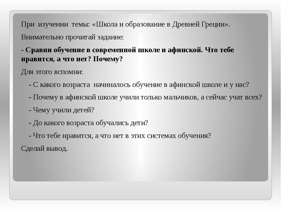 При изучении темы: «Школа и образование в Древней Греции». Внимательно прочит...