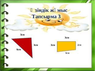 Өзіндік жұмыс Тапсырма 3 3см 3см 2см 6см 6см 3см 3см