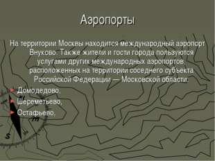 Аэропорты На территории Москвы находится международный аэропорт Внуково. Такж