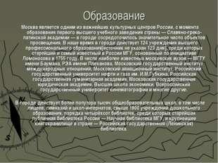 Образование Москва является одним из важнейших культурных центров России, с м