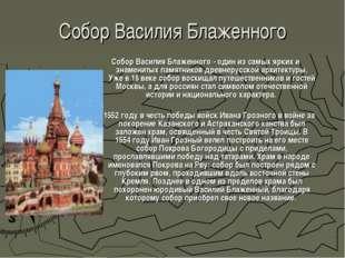 Собор Василия Блаженного Собор Василия Блаженного - один из самых ярких и зна