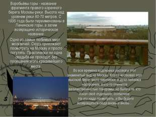 Воробьёвы горы - название фрагмента правого коренного берега Москвы-реки. Выс
