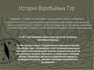 История Воробьёвых Гор Название — по имени села Воробьёво, существовавшего зд