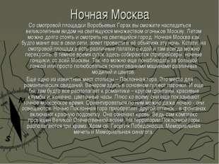 Ночная Москва Со смотровой площадки Воробьевых Горах вы сможете насладиться в