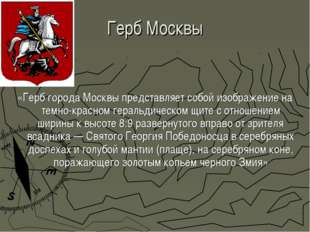 Герб Москвы «Герб города Москвы представляет собой изображение на темно-красн