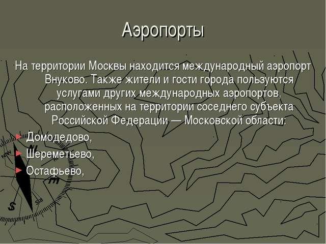 Аэропорты На территории Москвы находится международный аэропорт Внуково. Такж...