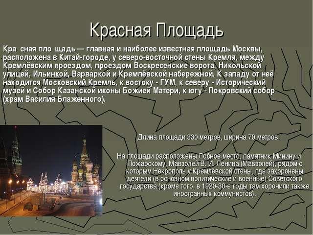 Красная Площадь Длина площади 330 метров, ширина 70 метров. На площади распол...