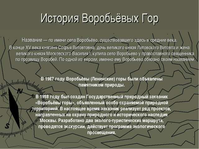 История Воробьёвых Гор Название — по имени села Воробьёво, существовавшего зд...
