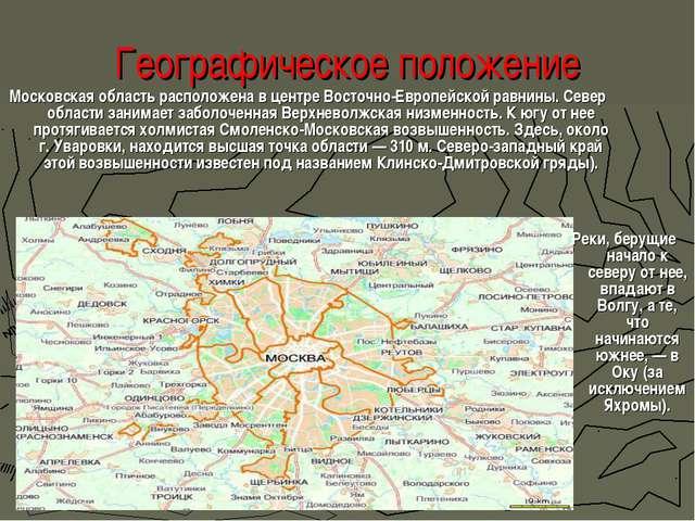 Географическое положение Московская область расположена в центре Восточно-Евр...