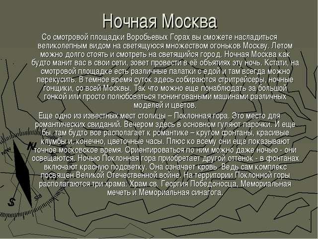 Ночная Москва Со смотровой площадки Воробьевых Горах вы сможете насладиться в...