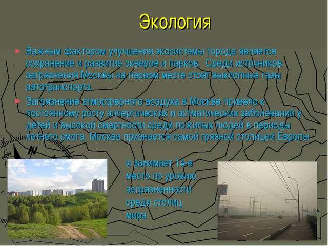 Экология Важным фактором улучшения экосистемы города является сохранение и ра...