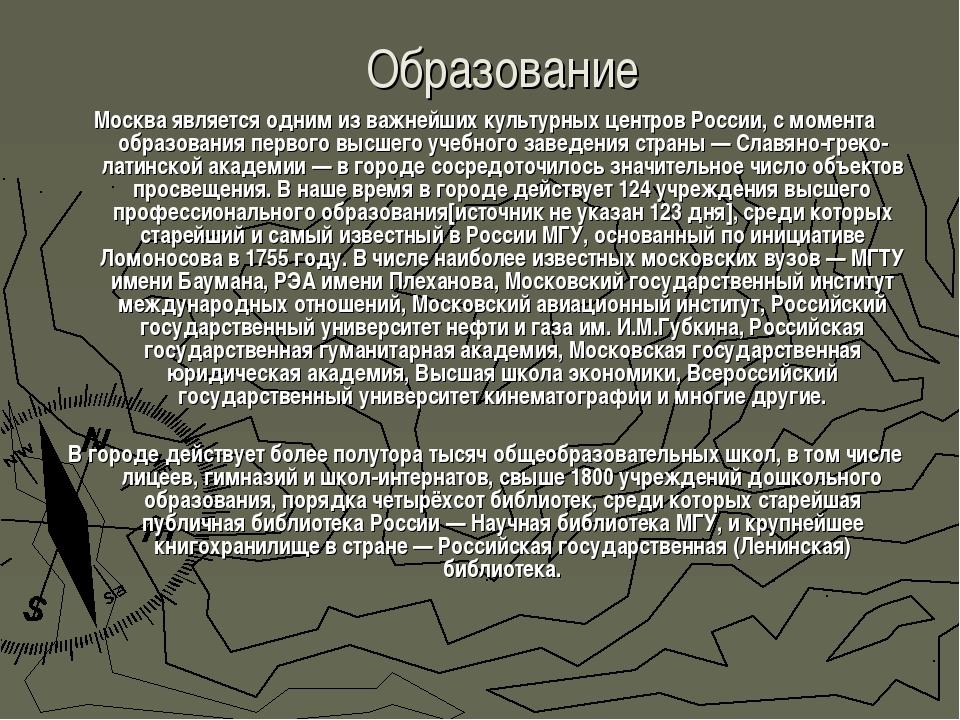 Образование Москва является одним из важнейших культурных центров России, с м...