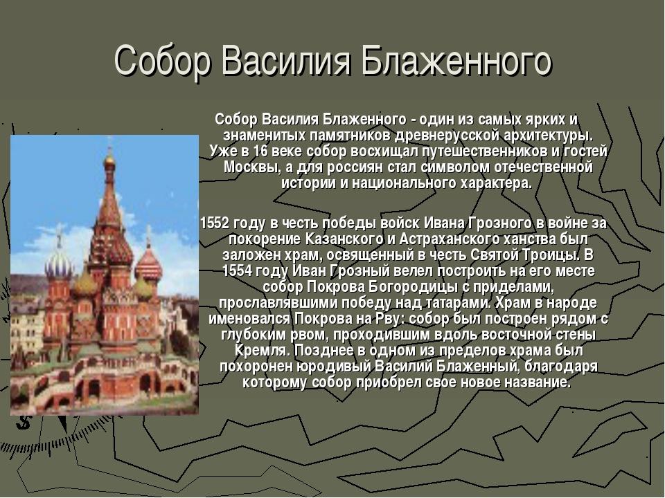 Собор Василия Блаженного Собор Василия Блаженного - один из самых ярких и зна...