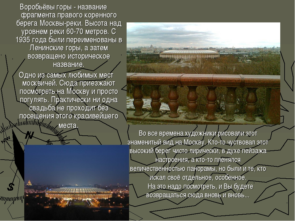 Воробьёвы горы - название фрагмента правого коренного берега Москвы-реки. Выс...
