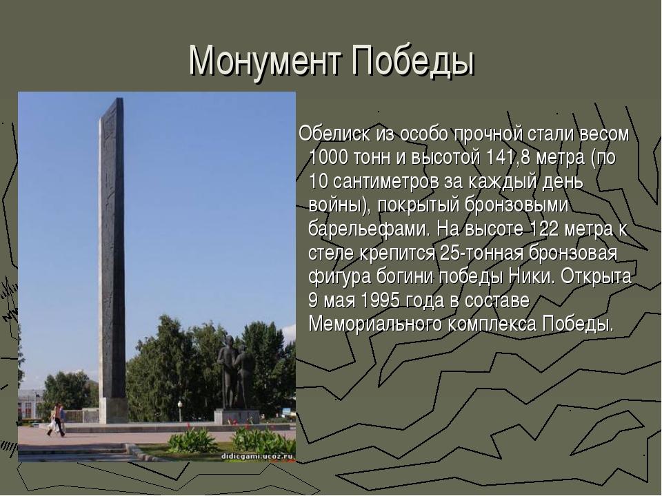 Монумент Победы Обелиск из особо прочной стали весом 1000 тонн и высотой 141,...