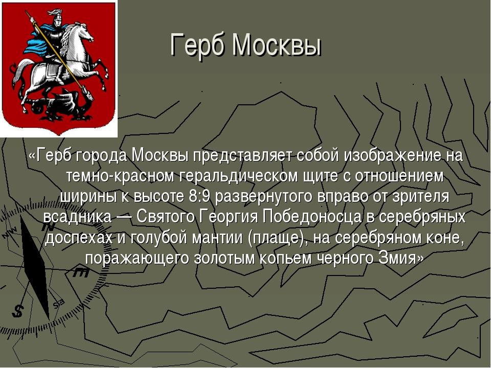 Герб Москвы «Герб города Москвы представляет собой изображение на темно-красн...