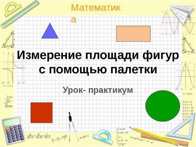 Как сделать упражнение по математике 3 класс
