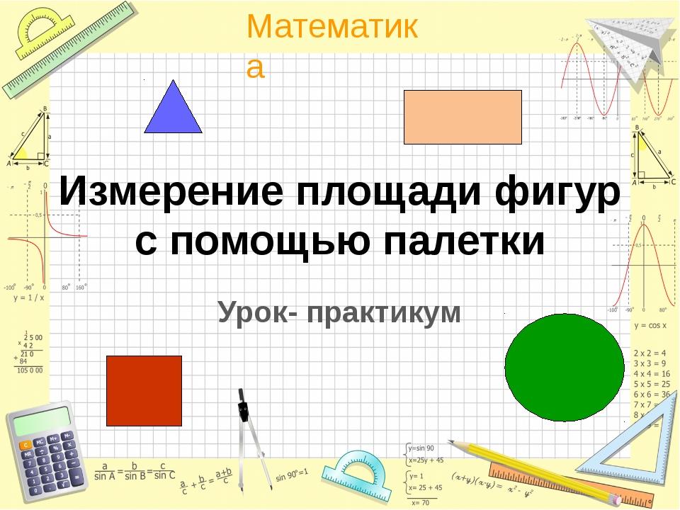 Измерители обученности по математике за 4 класс