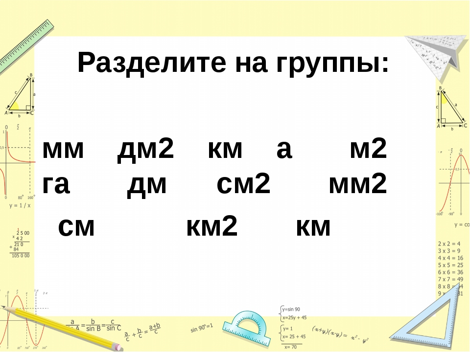 Разделите на группы: мм дм2 км а м2 га дм см2 мм2 см км2 км