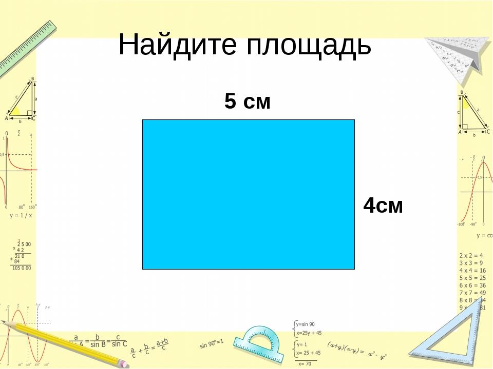 Найдите площадь 4см 5 см
