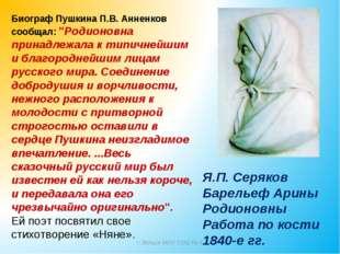 Я.П. Серяков Барельеф Арины Родионовны Работа по кости 1840-е гг. Биограф Пуш
