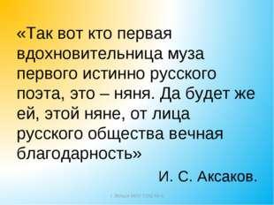 «Так вот кто первая вдохновительница муза первого истинно русского поэта, это