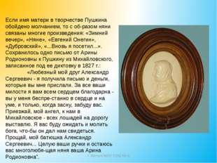 Если имя матери в творчестве Пушкина обойдено молчанием, то с образом няни с