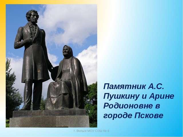 Памятник А.С. Пушкину и Арине Родионовне в городе Пскове г. Вольск МОУ СОШ №...